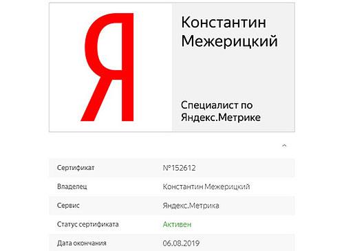 Сертификат по Яндекс Метрика