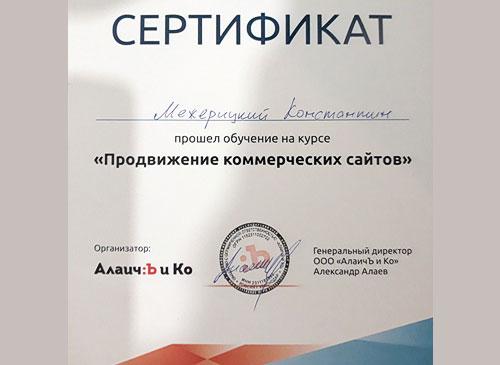 Сертификат по продвижению коммерческих сайтов от АлаичЪ и Ко