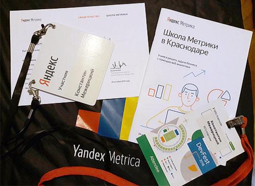 Посещение мероприятий от Яндекс и Google в Краснодаре
