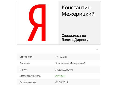 Сертификат по Яндекс Директ